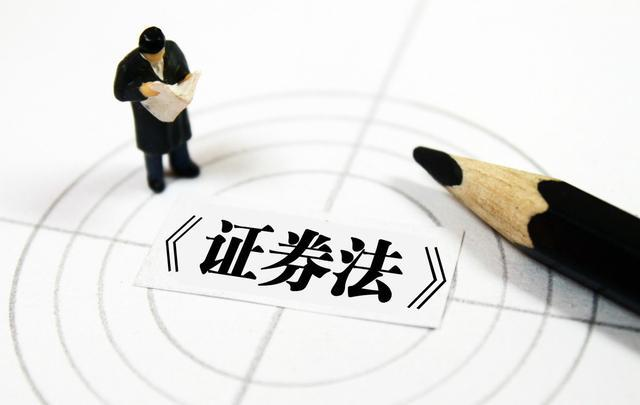 让中国资本市场更加敬畏法制,新证券法出台箭在弦上