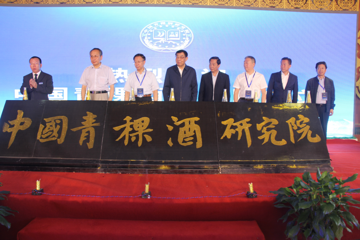 中国青稞酒研究院在青海成立