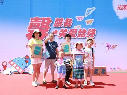 前海人寿四川分公司举办第四届客服节亲子趣味马拉松