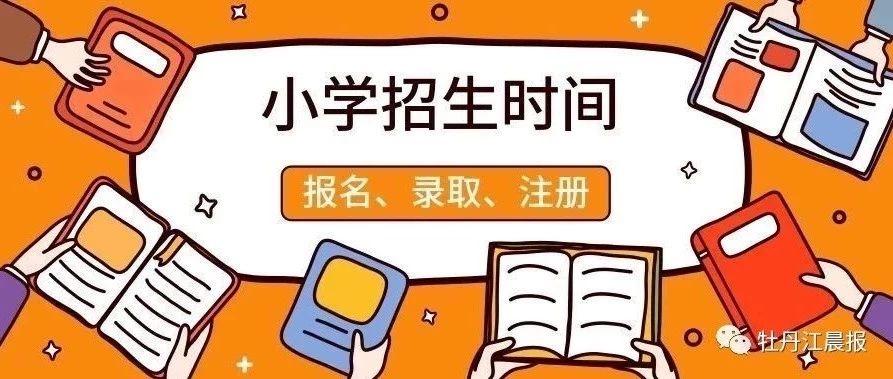 【头条】牡丹江市21所小学招生!招生范围、时间安排超全整理!
