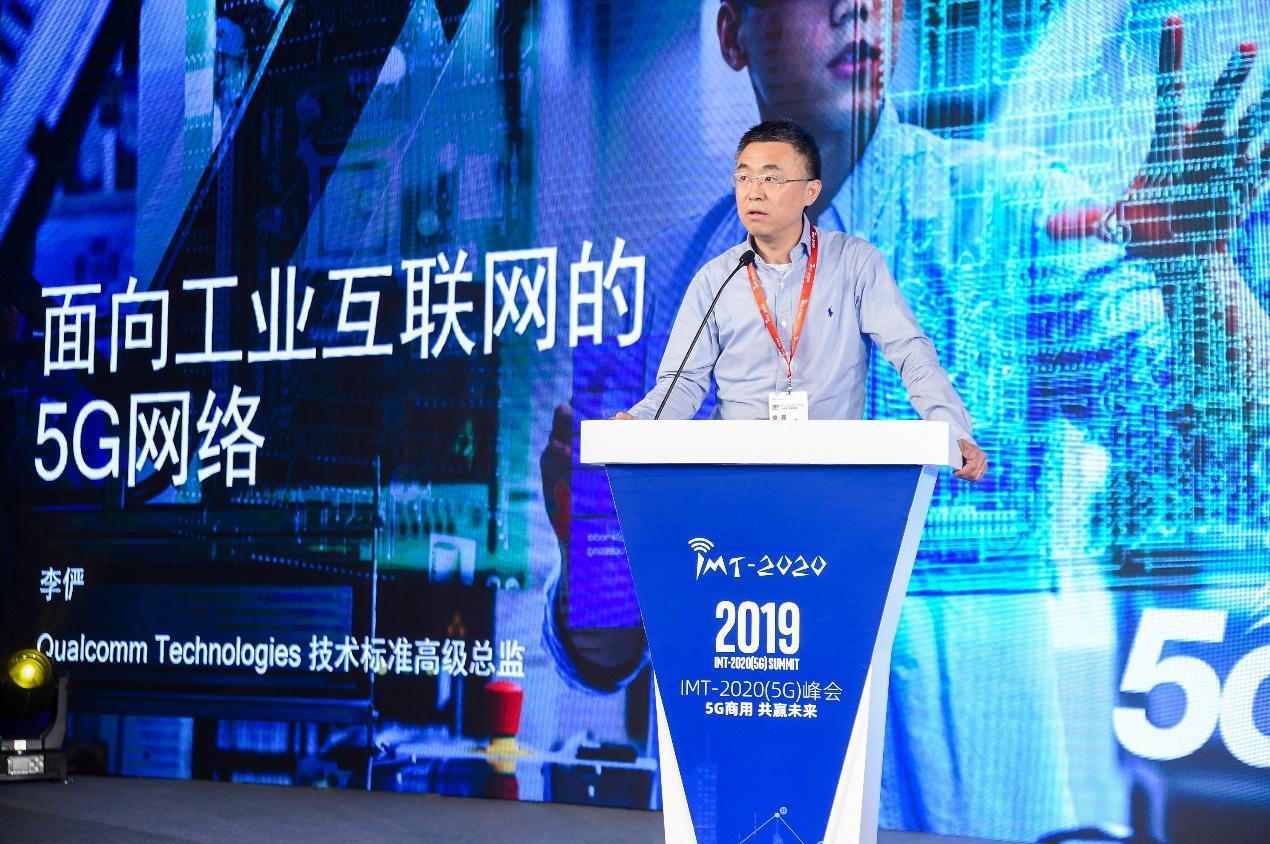 高通李俨:共同推进基于5G的工业互联网应用