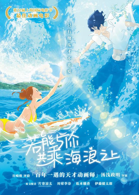 少女节_不论是当年在上影节一票难求的京都奇幻故事《春宵苦短,少女前进吧!