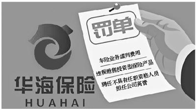 违规销售保险产品 华海财险被处罚