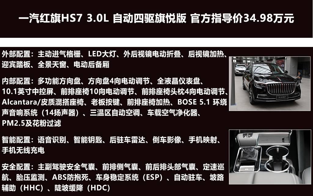 总有人觉得红旗HS7贵?35万元起售的它,选择哪个配置最好?