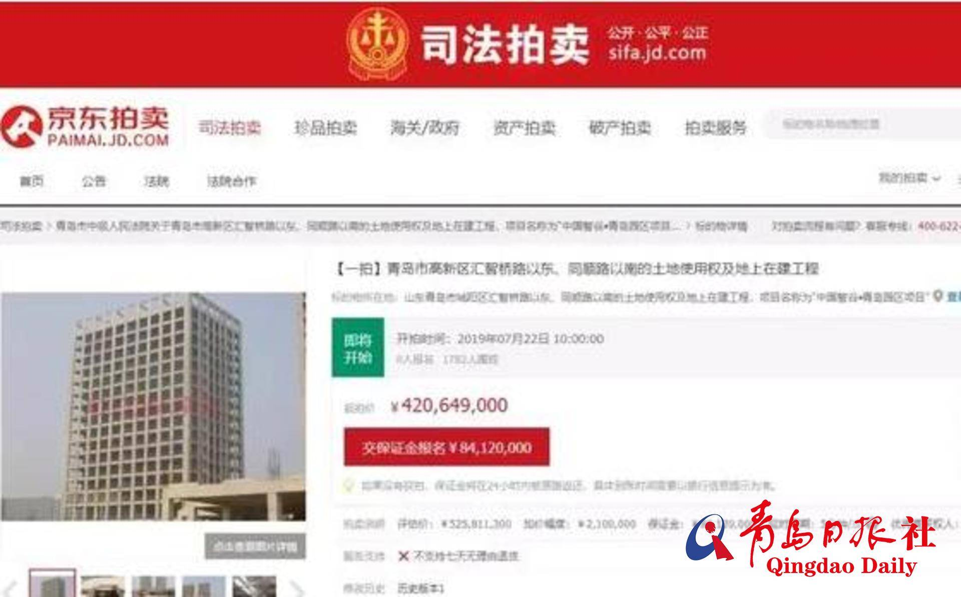 起拍价4.2亿!高新区中国智谷·青岛园区项目将司法拍卖