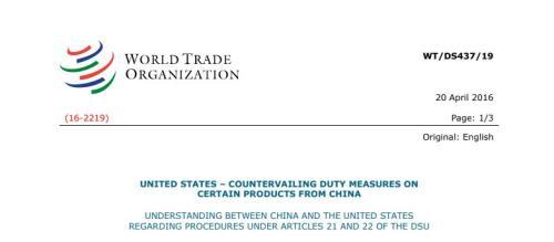 WTO裁决!美方多起反补贴措施违反世贸规则 或面临中方制裁