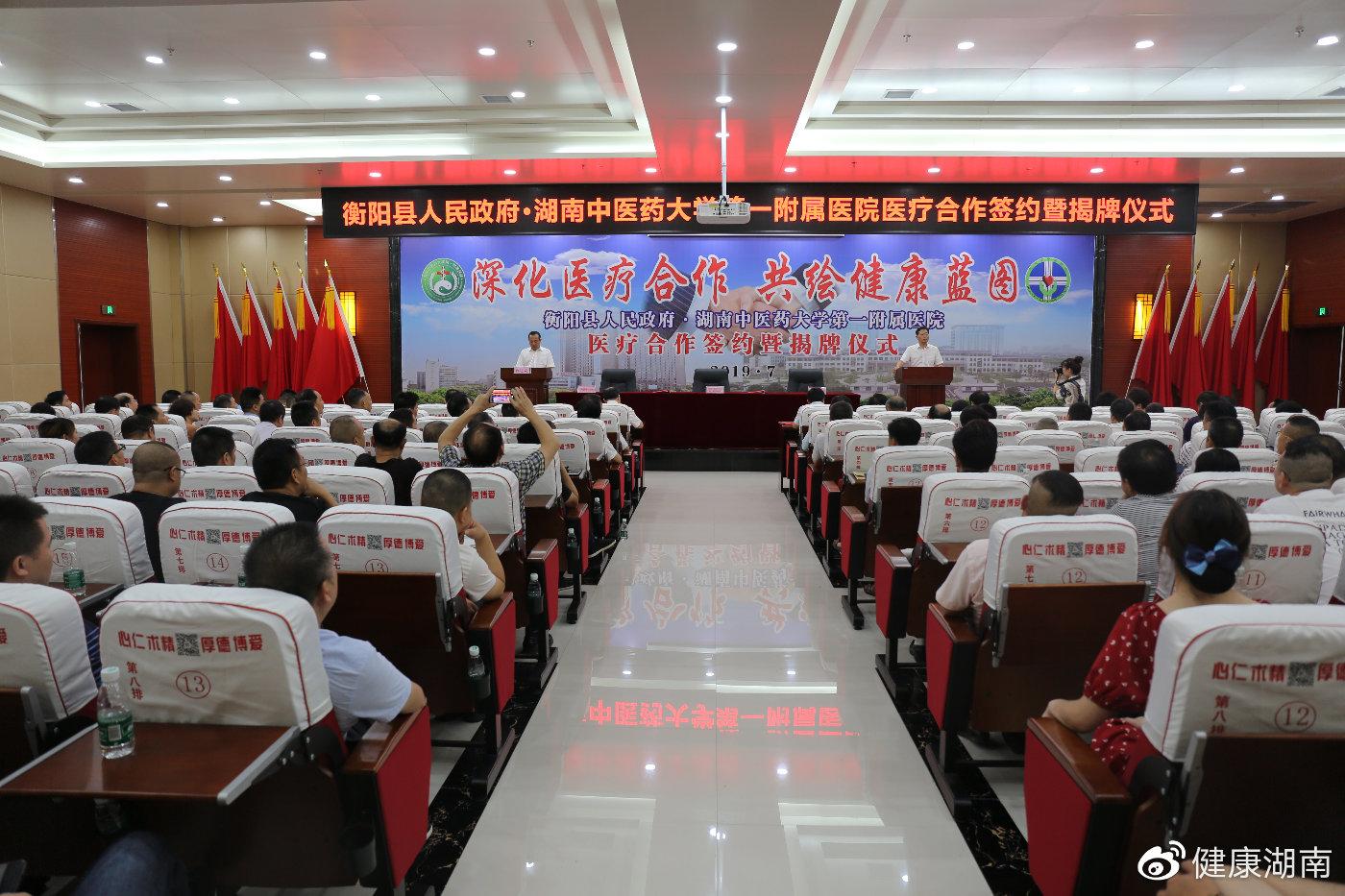 湖南中医附一集团衡阳县医院今日揭牌(图)