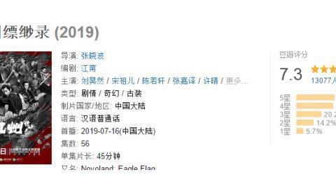 《九州缥缈录》豆瓣评分仅7.3?网友:和原著差别有点大,不想看