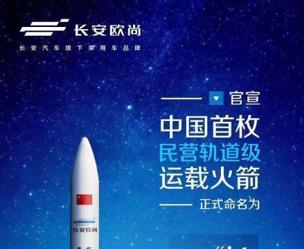 预告:7月23日13点整,星际荣耀首枚轨道级运载火箭发射