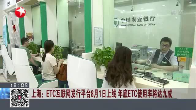 上海:ETC互联网发行平台8月1日上线  年底ETC使用率将达九成