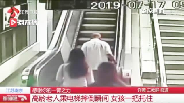 感谢你们的一臂之力!八旬老人电扶梯摔倒瞬间 她们伸出了手