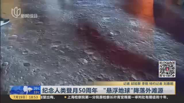"""纪念人类登月50周年  """"悬浮地球""""降落外滩源"""