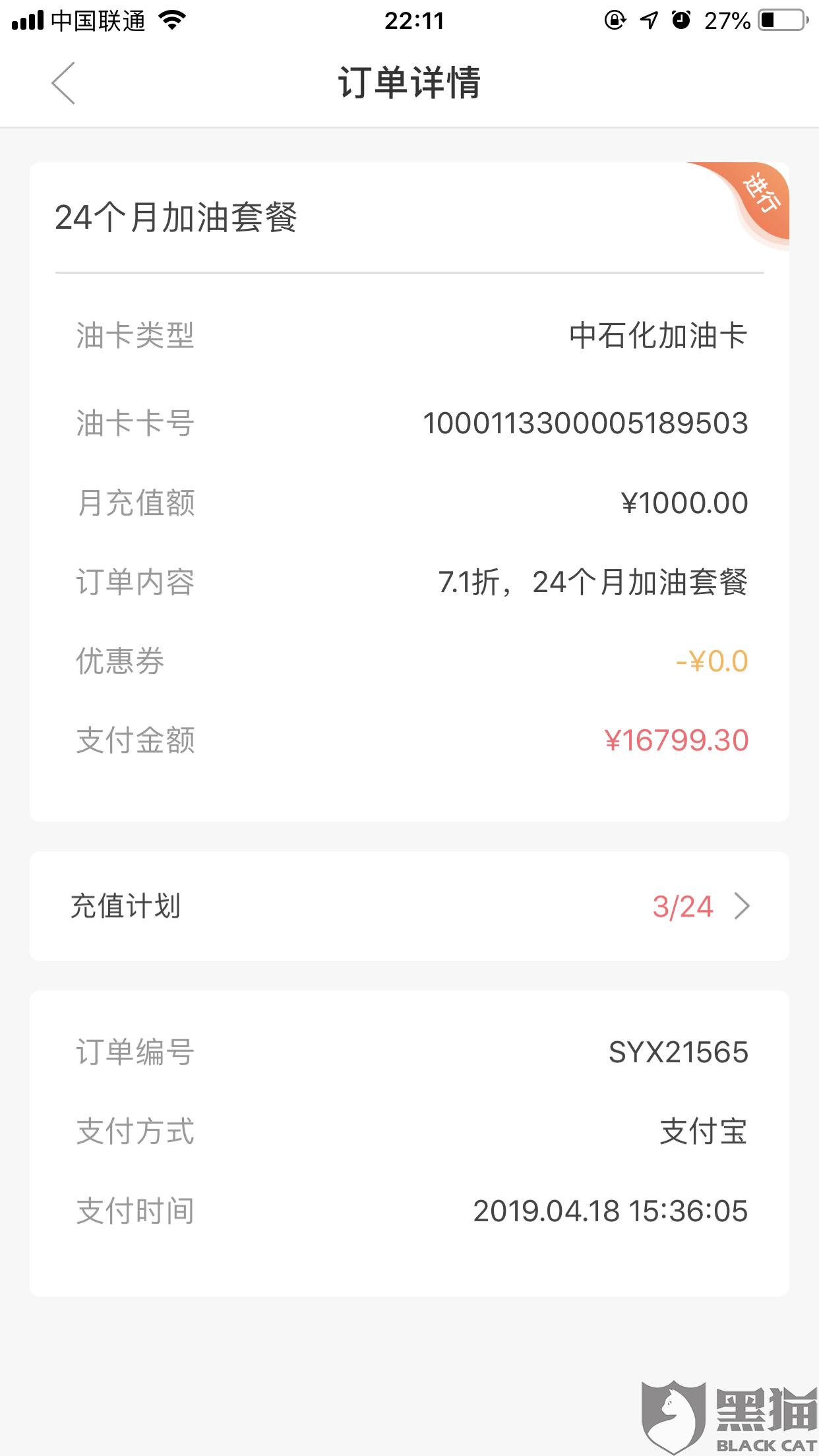黑猫投诉:杭州飞轩网络科技有限公司法人跑路
