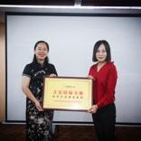 北京宝岛妇产医院成立音乐镇痛分娩中心