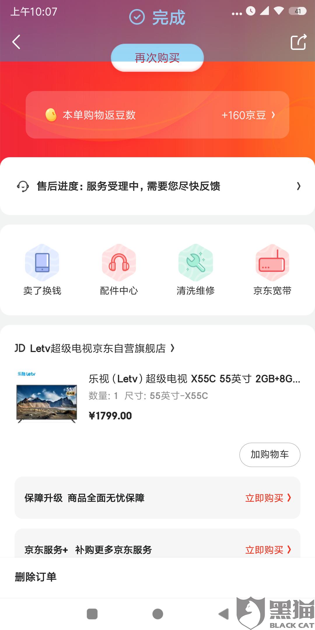 黑猫投诉:京东自营乐视旗舰店购买的乐视x55c电视