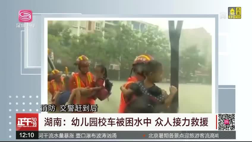 贵州:游客被洪水围困 消防手划船营救