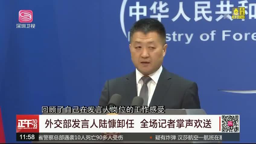 外交部发言人陆慷卸任 全场记者掌声欢送