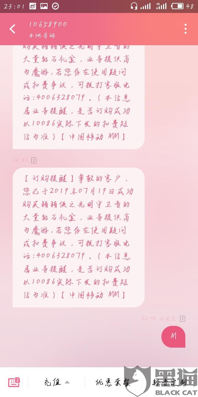 黑猫投诉:深圳市-东漫游科技有限公司