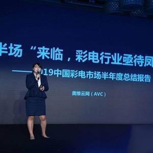 奥维云网:我国上半年彩电销售额下降11.8%