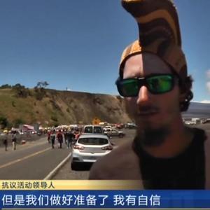 夏威夷云端之上建巨型望远镜,遭原住民抗议:有信心让他们建不成