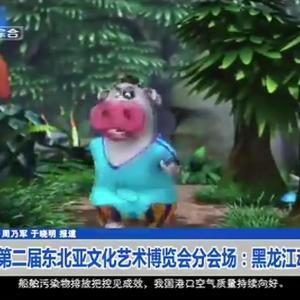 东北亚文博会分会场:走进黑龙江动漫产业基地,虚拟现实令人着迷
