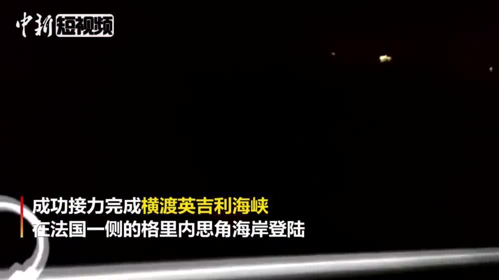 19小时33分钟!五名中国女子成功接力横渡英吉利海峡