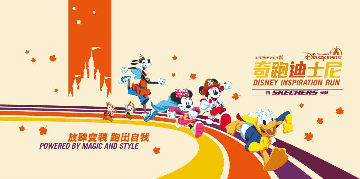 秋季奇跑迪士尼10月举行,幽灵海盗大反派也来凑热闹
