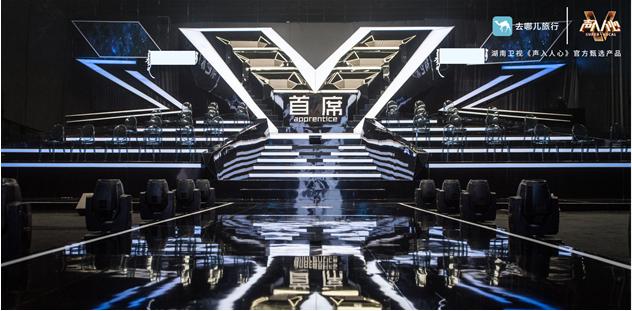 去哪儿网与《声入人心2》今晚开播,全新阵容集结共寻美好之声