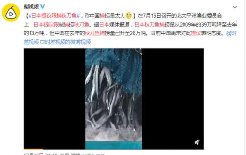 """又""""甩锅""""?日本提议限捕秋刀鱼,称中国捕捞量太大"""