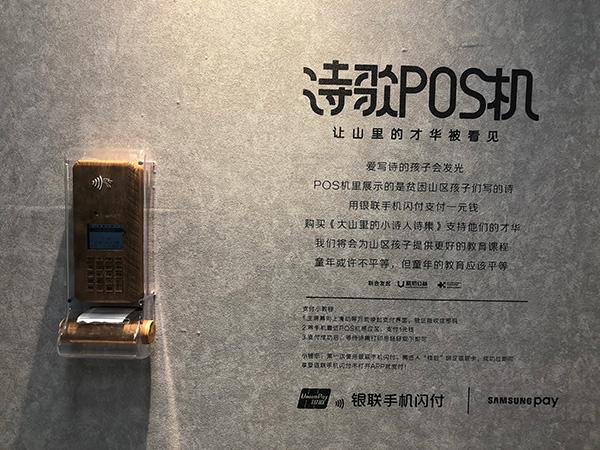 诗歌POS机。
