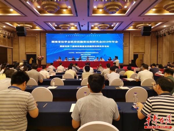 新形势下基础设施建设投融资法律实务高峰论坛在长沙举行