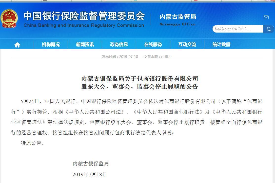 内蒙古银保监局:接管组全面行使包商银行的经营管理权