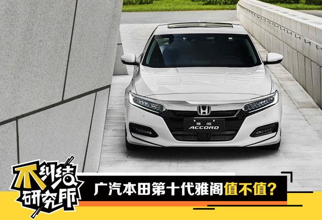 开五年还能卖6成 广汽本田雅阁值不值?