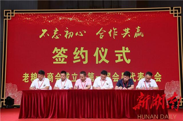 宁乡老粮仓镇成立商会 近400名企业家回乡共谋发展