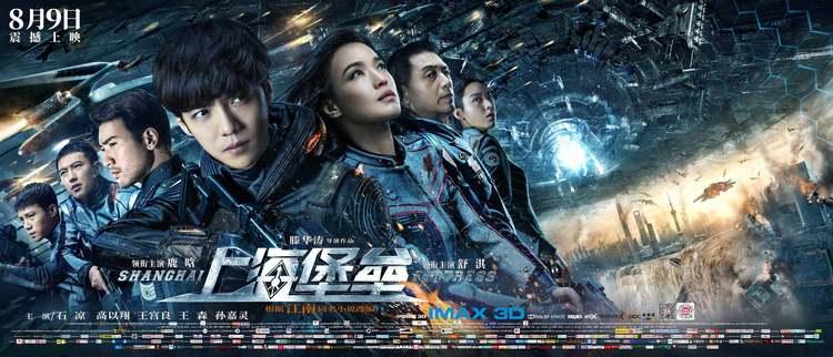 在中国上海迎战外星文明,《上海堡垒》探索国产科幻新类型