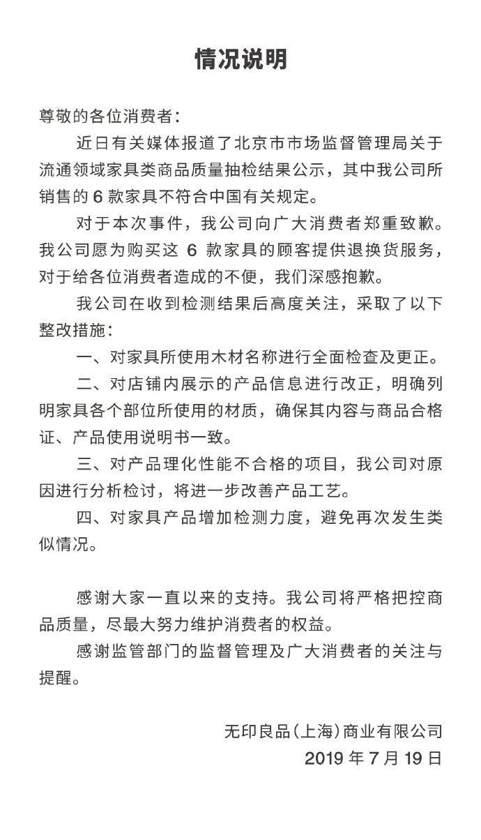 无印良品回应6款家具退货不合格:抽检、致歉、实业有限公司昊广州市材料家具骏图片