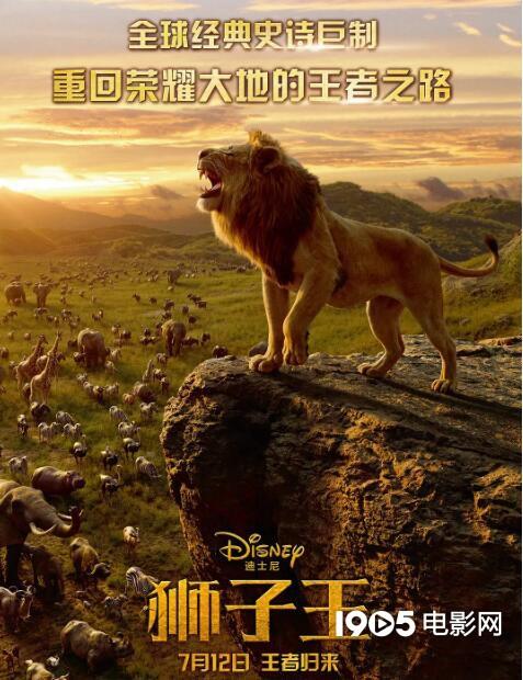 迪士尼全新史诗巨制《狮子王》 北美有望刷新纪录