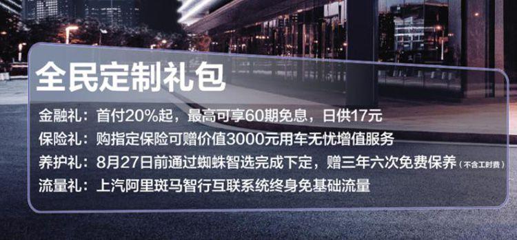 上汽大通D60上市 值得买的5大理由以及不值得买的5大理由