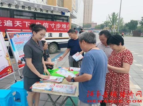 焦作:山阳法院开展社会信用体系建设宣传月集中宣传活动