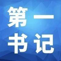 """山东蒙阴供电公司驻村扶贫书记相龙涛、段峰:为乡亲们解决""""甜蜜心事"""""""