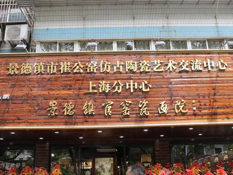 景德镇崔公窑仿古陶瓷艺术交流中心上海分中心盛大开张