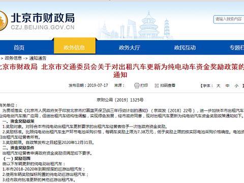 北京市财政局:出租汽车更新为纯电动车,每辆最高奖励7.38万元