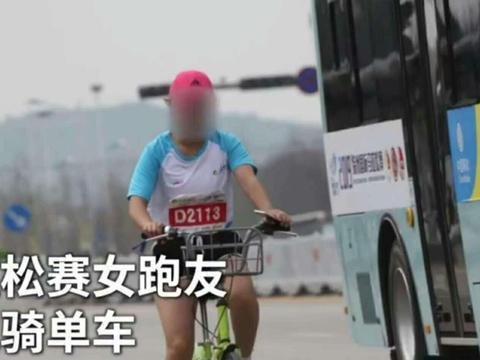这操作神了!女子参加马拉松比赛, 偷偷骑车代步?