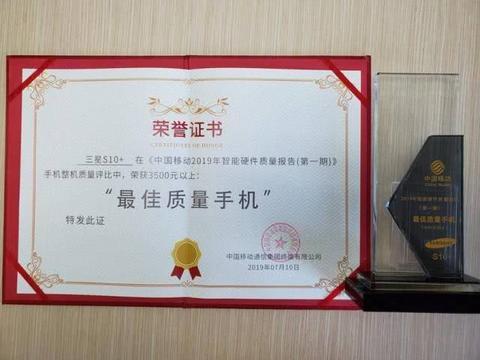 """三星S10+获中国移动《智能硬件质量报告》""""最佳摄像手机"""""""