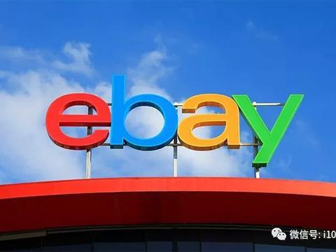 【财报】eBay2019年Q2净营收26.87亿美元 净利润同比下降37%
