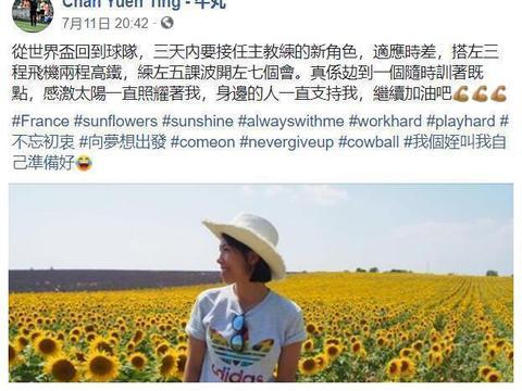 解密陈婉婷:香港名帅曾是亚洲最佳,多重优势助力女足腾飞