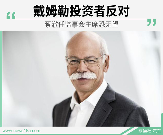 戴姆勒投资者反对 蔡澈任监事会主席恐无望