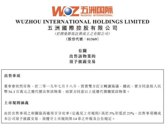 五洲国际折价出售杭州物业项目,亏损约1495万元