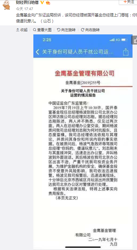 金鹰基金声明:机密公文被泄露公司将严肃核查