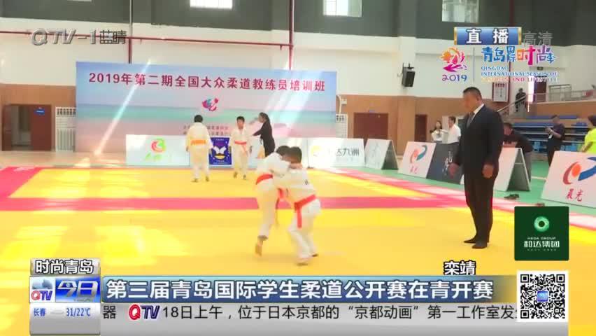 今天,中国青岛国际柔道公开赛暨第三届青岛国际学生柔道公开赛